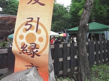 友引縁市の旗.JPG